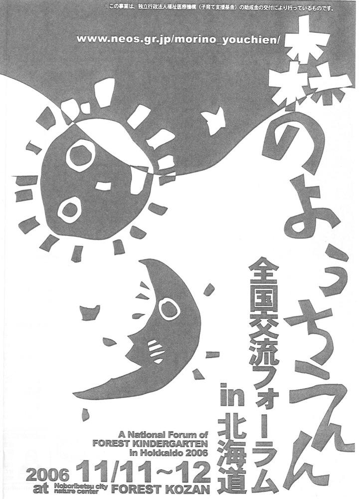 第2回森のようちえん全国交流フォーラムin北海道 開催概要