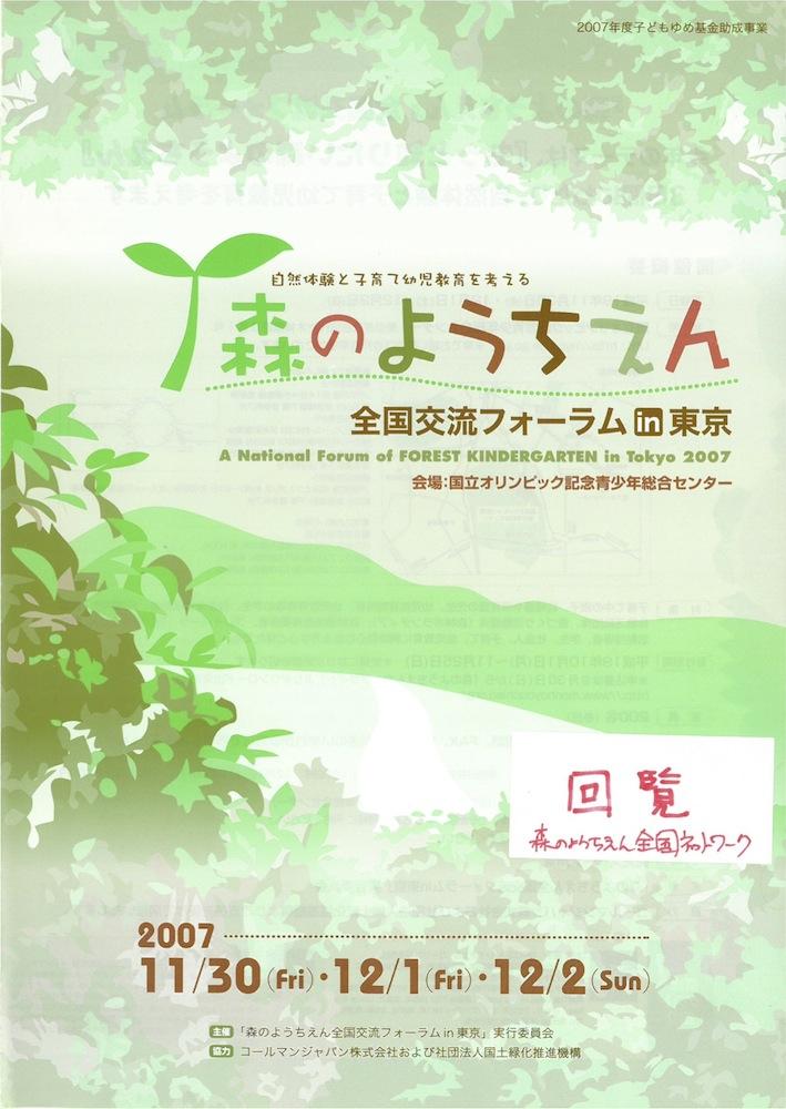 第3回森のようちえん全国交流フォーラムin東京 開催概要