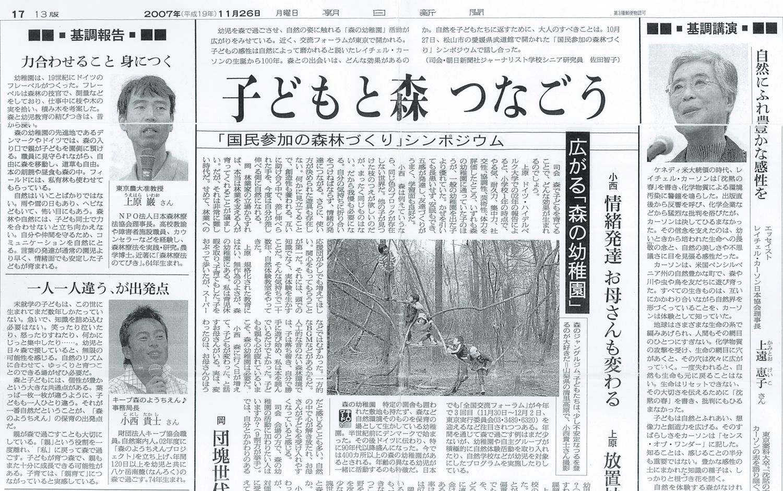 朝日新聞20071126
