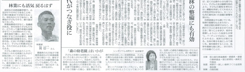 「子どもと森 つなごう」国民参加の森林作りシンポジウムより 朝日新聞に記事掲載(2007/11/26)