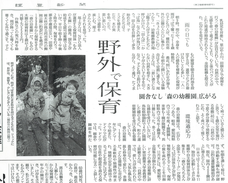 「野外で保育」園舎なし「森のようちえん」広がる 読売新聞に記事掲載(2009/11/4)