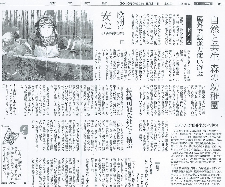「屋外で想像力使い遊ぶ」ドイツの森のようちえんの取り組み 朝日新聞に記事掲載(2010/3/31)