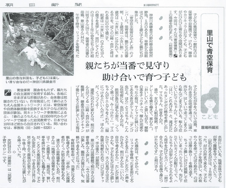 「親たちが当番で見守り助け合いで育つ子ども」鎌倉市の青空自主保育なかよし会の取り組み 朝日新聞に記事掲載(2010/5/17)
