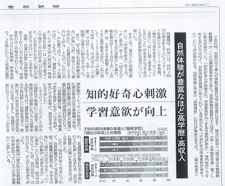 産経新聞20100621