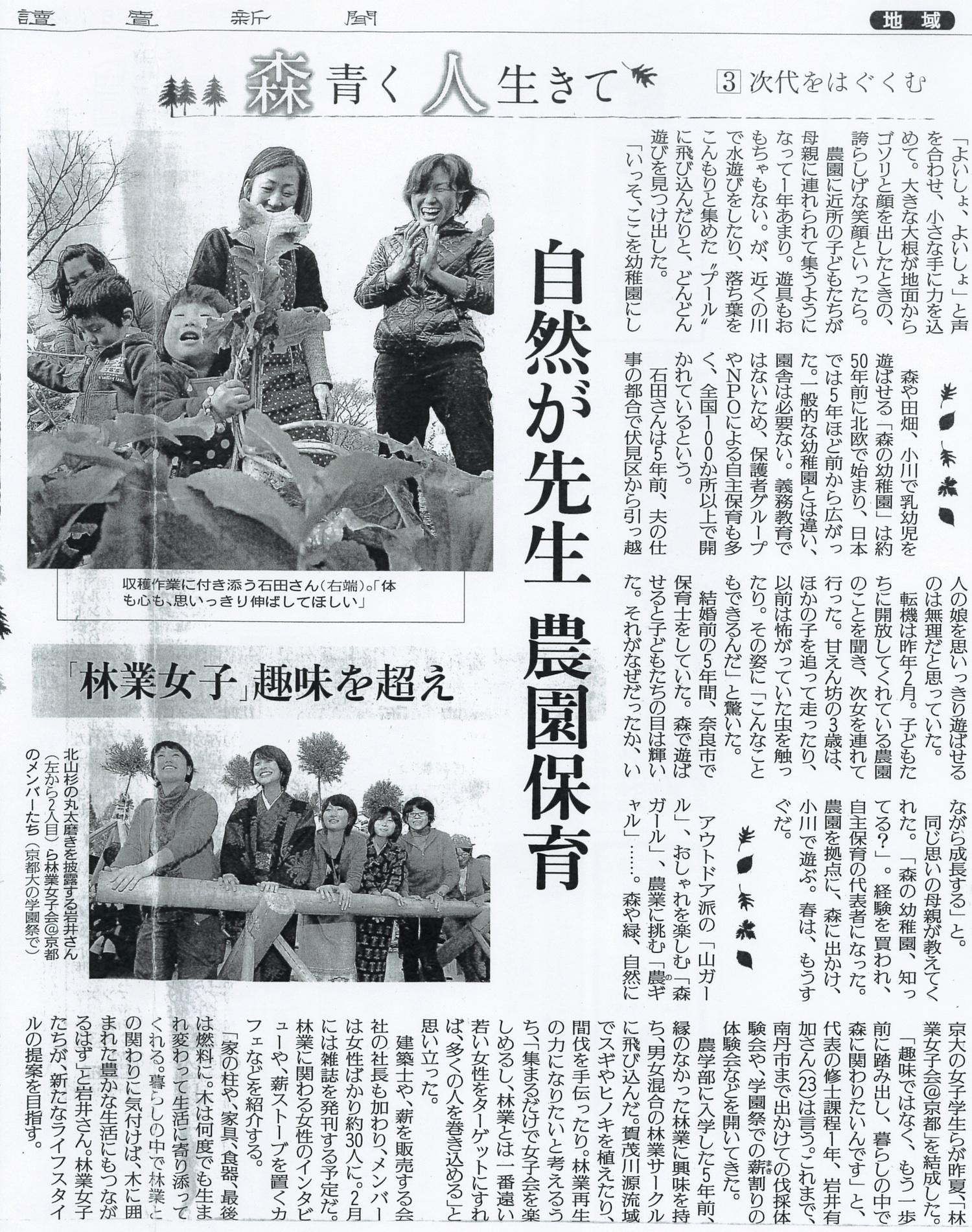 読売新聞20110104