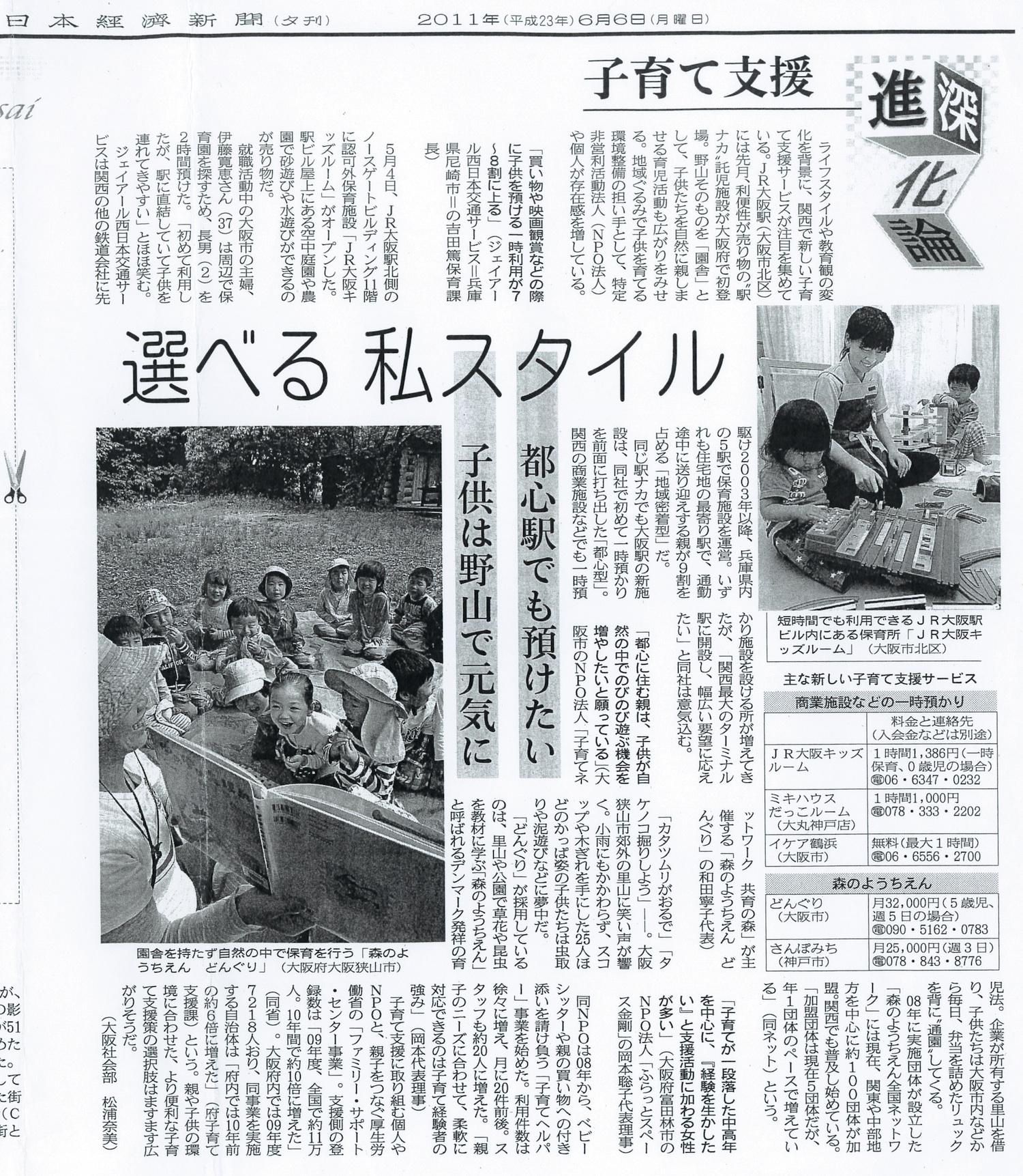 「選べる私スタイル」地域ぐるみで子供を育てる環境整備の担い手としての森のようちえん どんぐりの取り組み 日本経済新聞に記事掲載(2011/6/6)