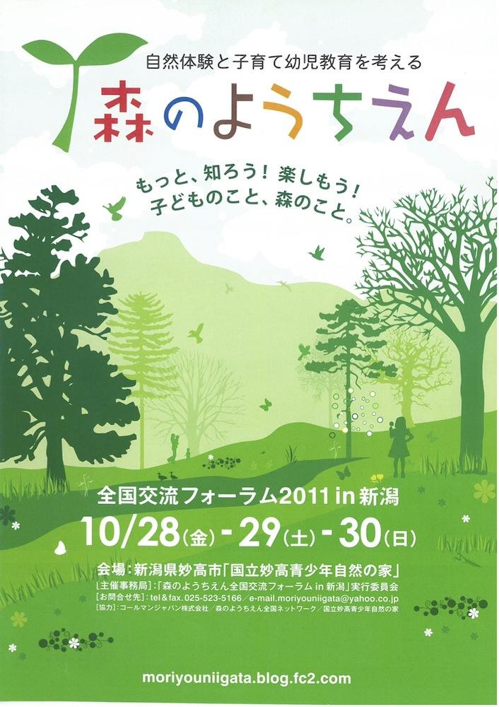第7回森のようちえん全国交流フォーラムin新潟 開催概要