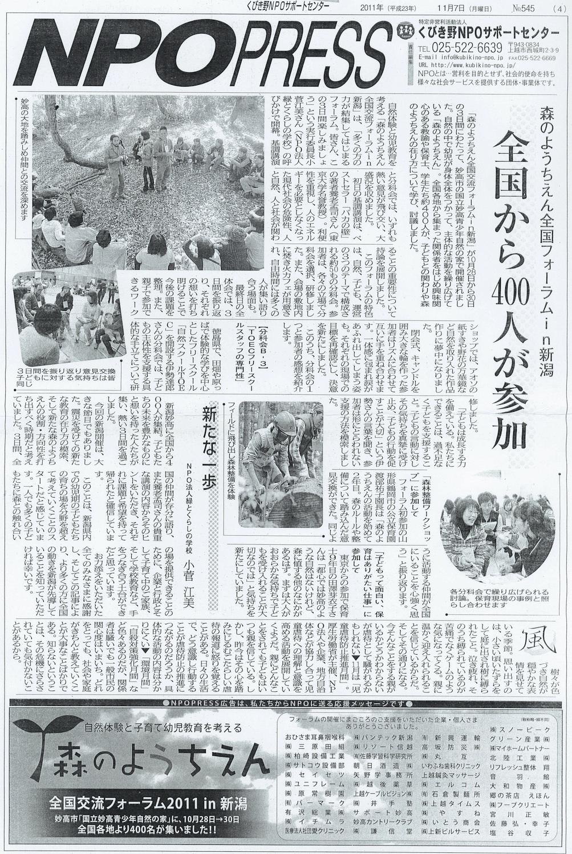「全国から400人が参加」森のようちえん全国フォーラムの様子 NPO PRESS記事掲載(2011/11/7)