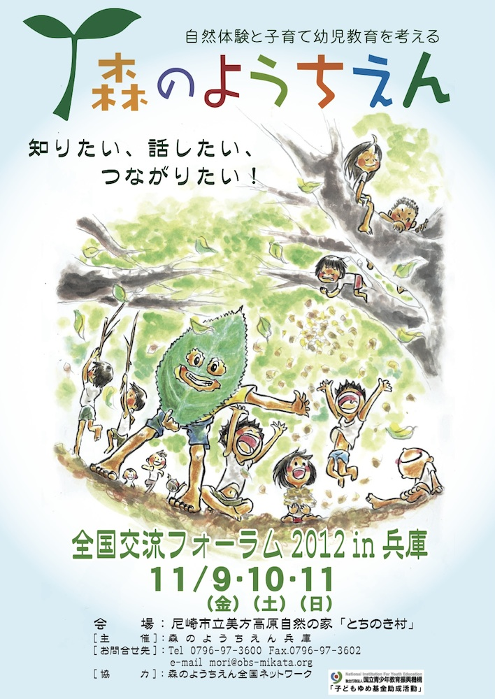 第8回森のようちえん全国交流フォーラム2012in兵庫 開催概要