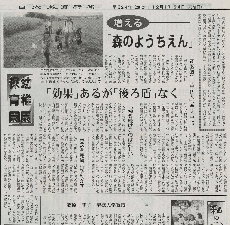 """「""""効果""""あるが""""後ろ盾""""なく」行政との連携を模索する動きも 日本教育新聞に記事掲載(2012/12/17,24)"""