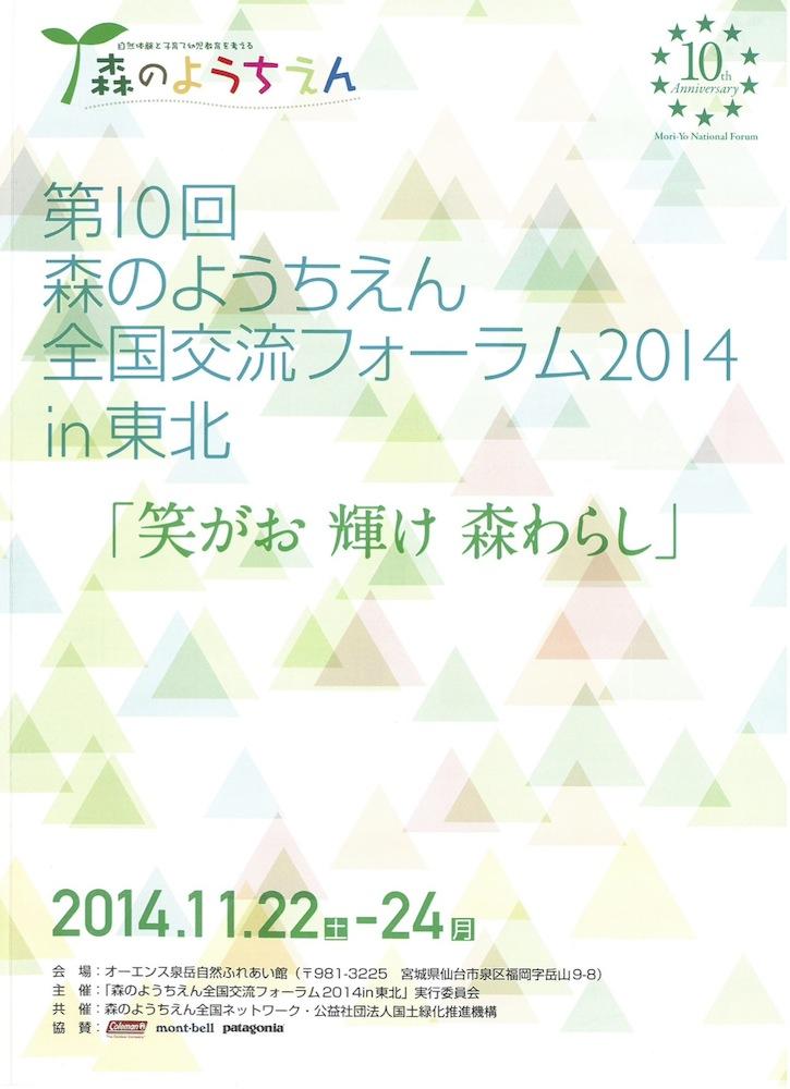 第10回森のようちえん全国交流フォーラム2014in東北 開催概要