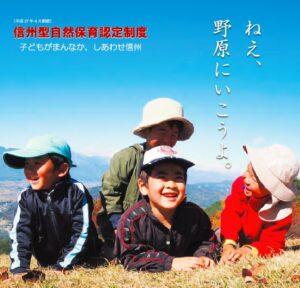 長野県・鳥取県・三重県の行政支援について