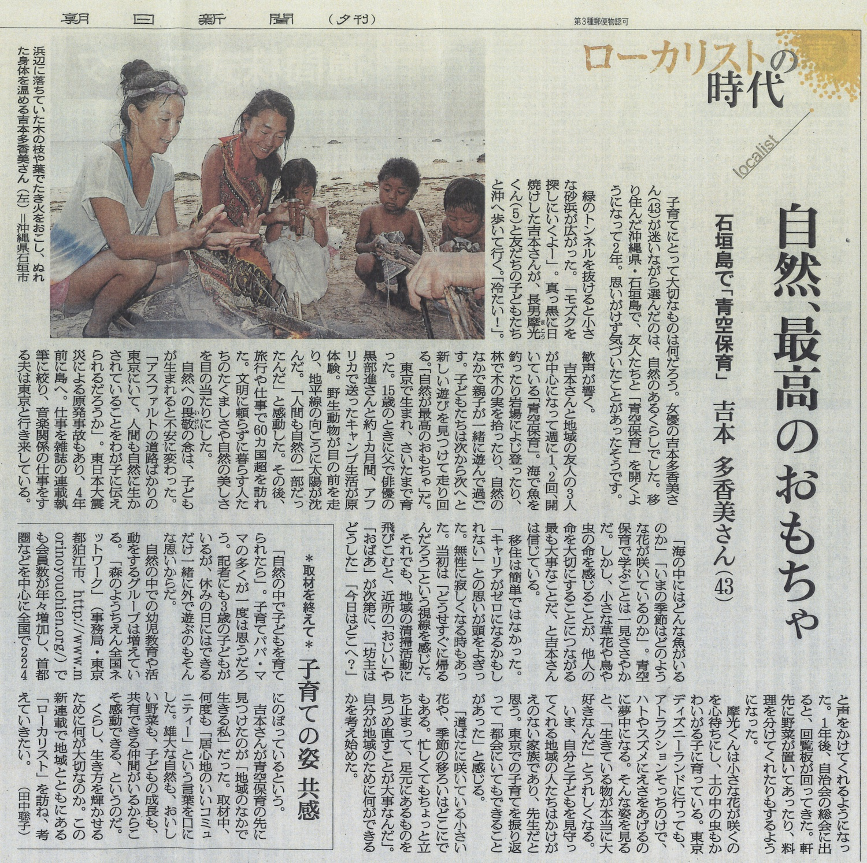 朝日新聞20150502