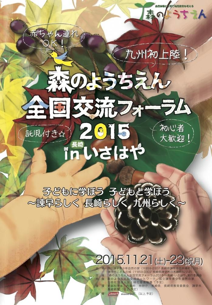 第11回森のようちえん全国交流フォーラムin長崎・いさはや(11/21〜23)