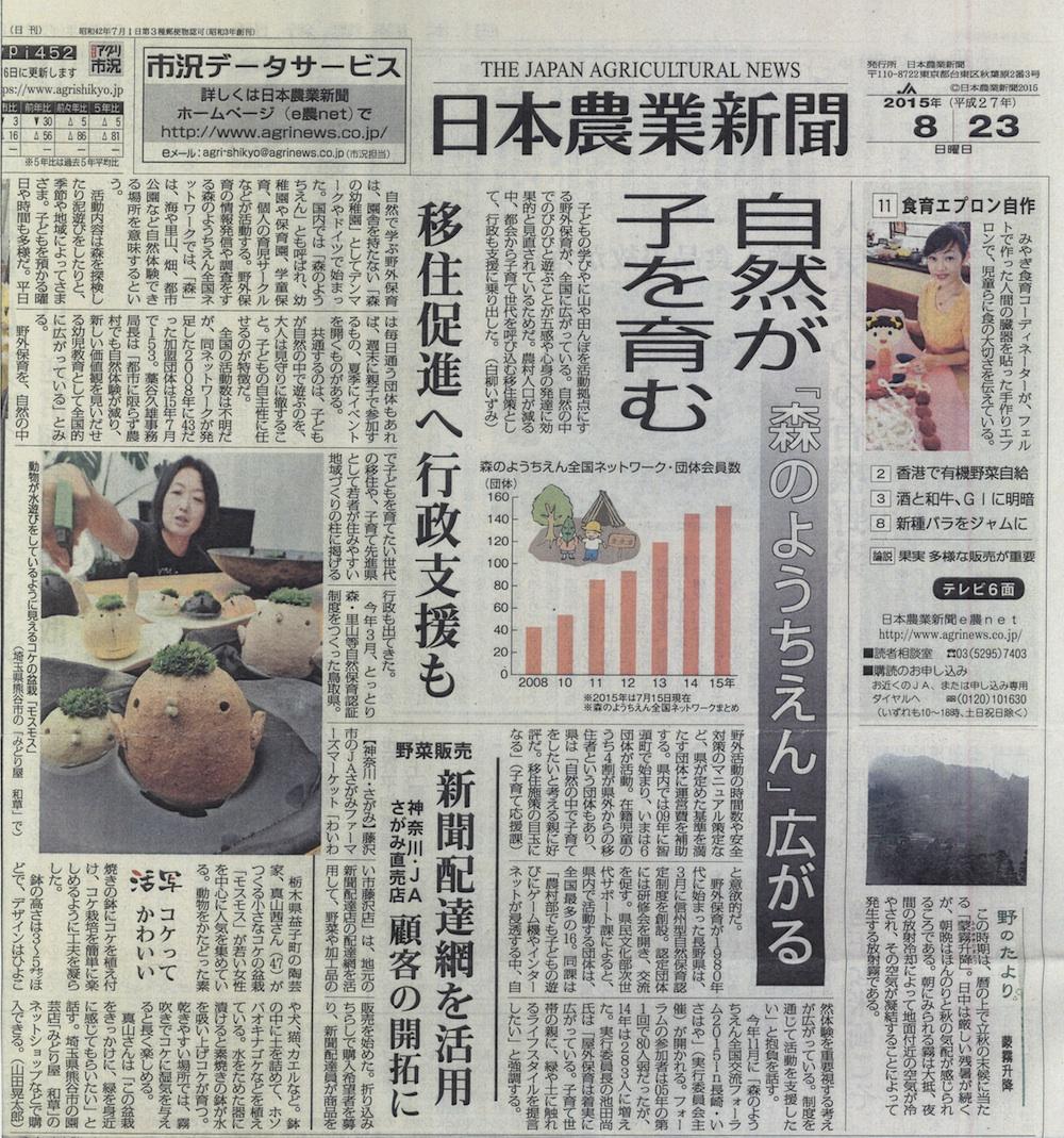「自然が子を育む」日本農業新聞に記事掲載(2015/8/23)
