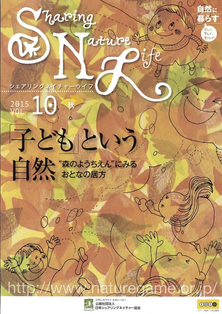「森の生きものと子どもの時間」小西貴士氏インタビュー 冊子「シェアリングネイチャーライフvol10」に記事掲載(2015/9/15)