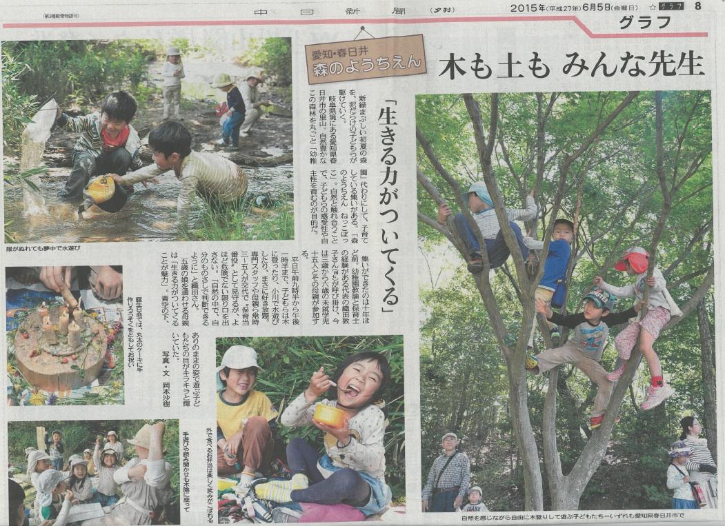 「木も土も みんな先生」中日新聞に記事掲載(2015/6/5)
