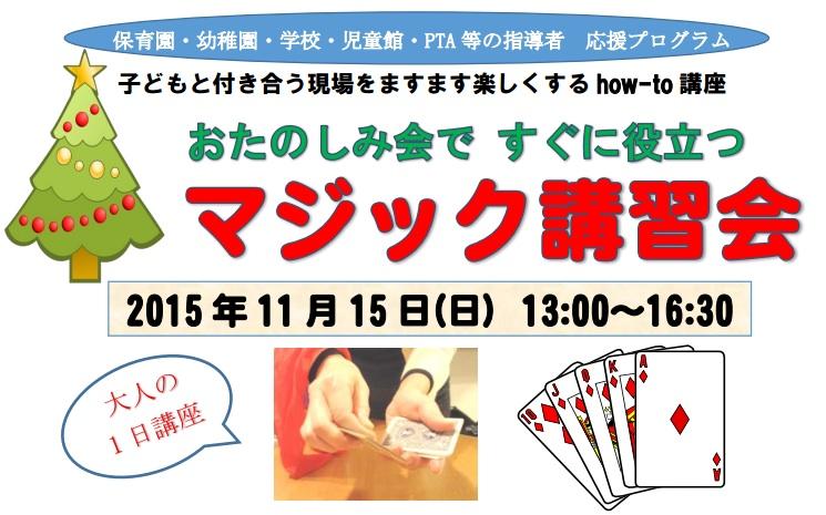 悪天候の時の過ごし方の提案『マジック』に挑戦!(11/15)