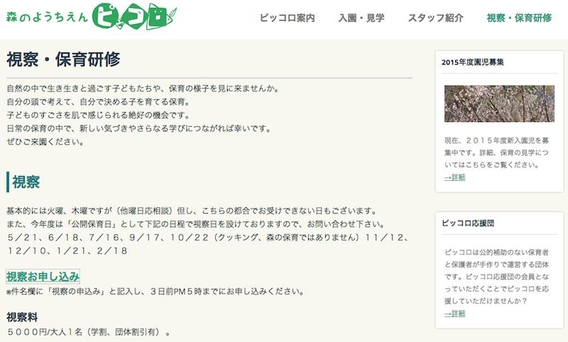 森のようちえんピッコロ/公開保育日のおしらせ(10/22,11/12)