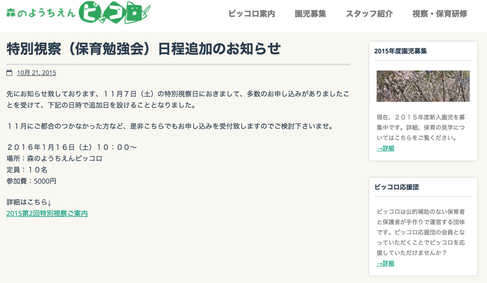 森のようちえんピッコロ 特別視察(保育勉強会)追加日設定のおしらせ@山梨・北杜(1/16)