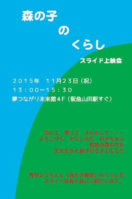 「森の子のくらし」  スライド上映会@大阪・吹田(11/23)