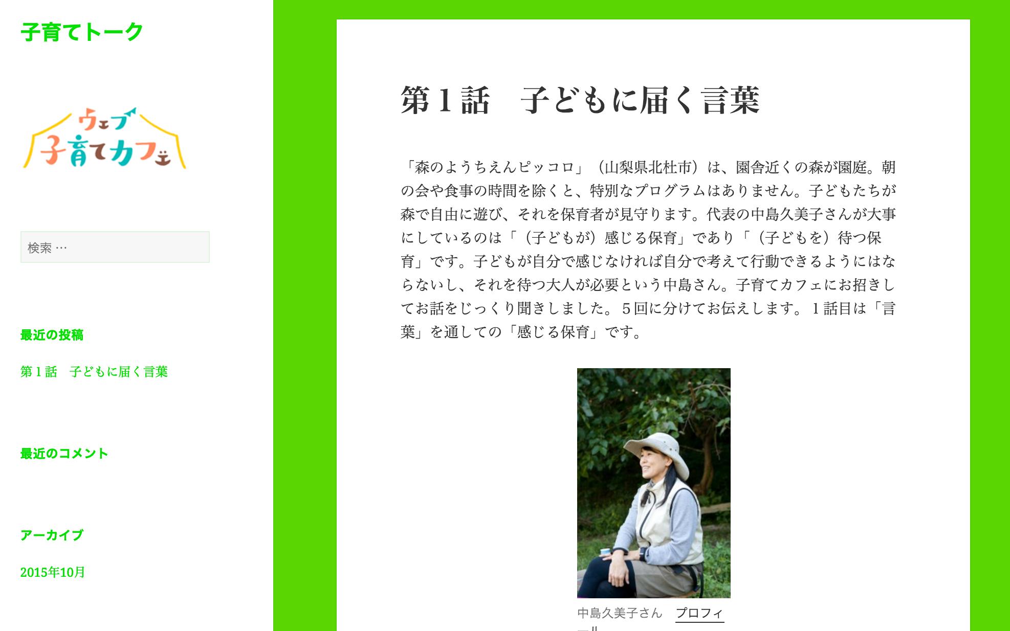 雑誌「edu」web版にて、森のようちえんピッコロ代表中島先生のコラムが掲載中