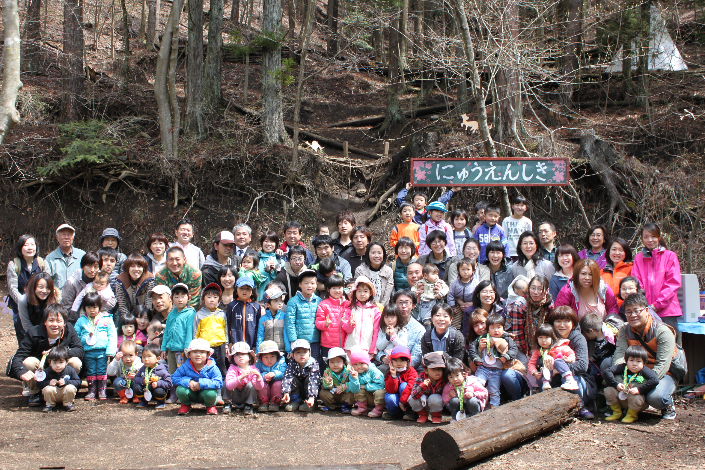 【正規職員】 追加募集 Fujiこどもの家バンビーノの森
