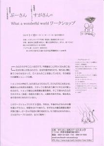 トエック伊勢達郎・1DAYコミュニケーション講座