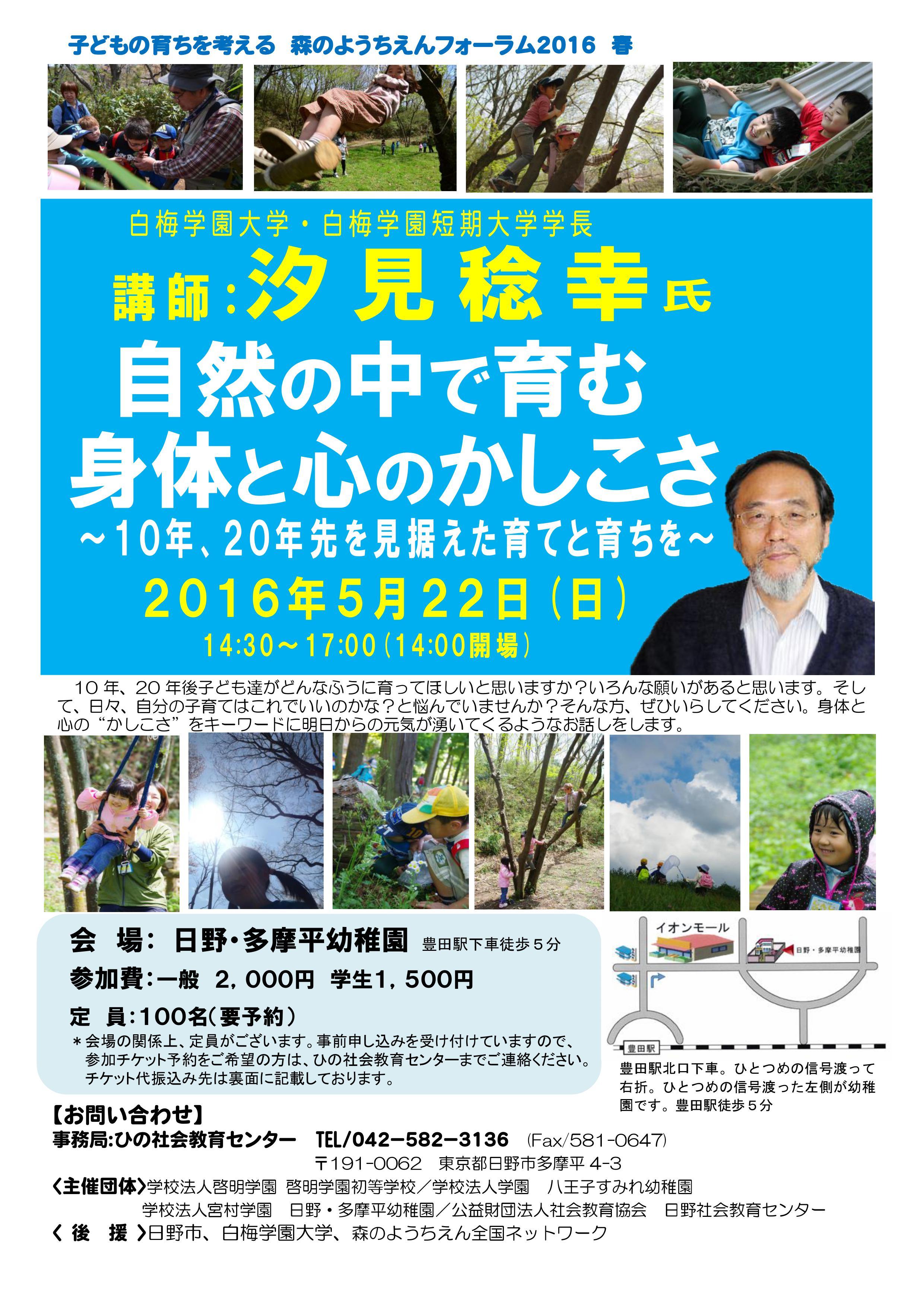 汐見稔幸先生をお迎えして 子どもの育ちを考える・森のようちえんフォーラム2016春