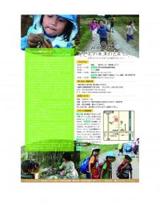 「三重県野外保育研究フォーラム」を開きます