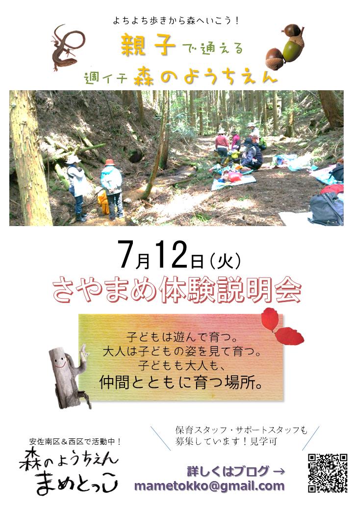 広島市◆森のようちえん まめとっこ 親子会員募集