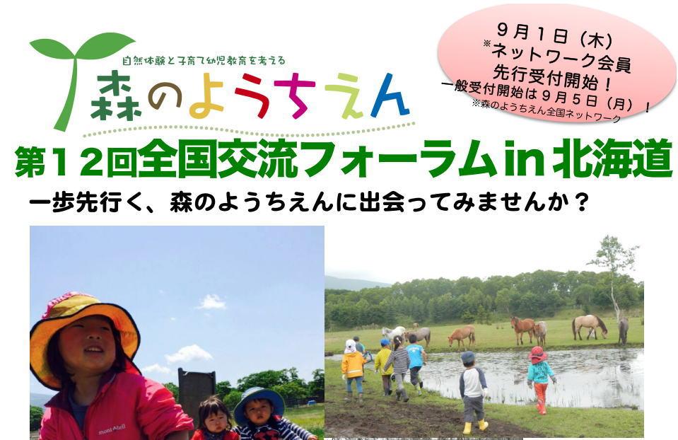 第12回全国交流フォーラムin北海道