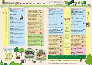ミキティ来る!8月6日・7日鳥取県智頭町で子育てイベント開催!!