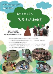 大阪 森の子教室スライド上映会