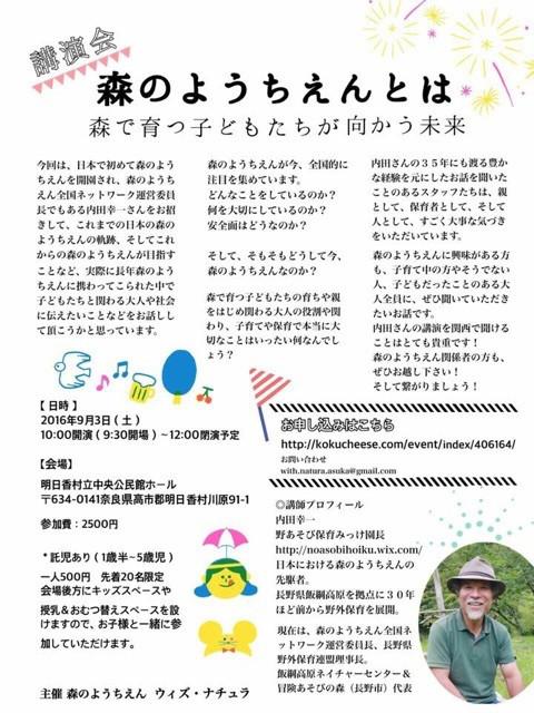内田幸一さん講演会「森のようちえんって?森で育つ子ども達が向かう未来」