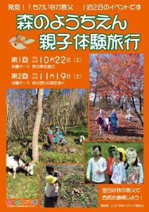 東京親子体験旅行表