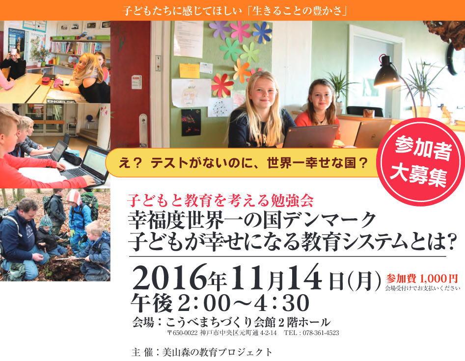 子どもと教育を考える勉強会【神戸市】