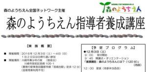 森のようちえん指導者養成講座【2016/12/03?川崎市】