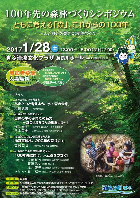 100年先の森林づくりシンポジウム【参加者募集!!】