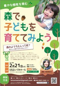 京都府木津川市講演会「森で子どもを育ててみよう」