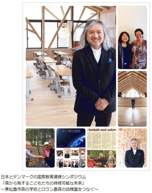 日本とデンマークの国際教育連携シンポジウム
