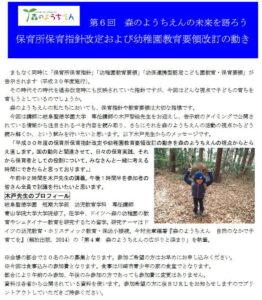 第6回 森のようちえんの未来を語ろう 保育所保育指針改定および幼稚園教育要領改訂の動き