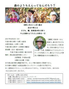 岡山で内田幸一先生のお話会&体験会が開催されます