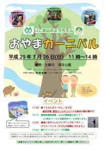 いこま山のようちえんのイベント「おやまカーニバル」3月26日㈰ 奈良県生駒市