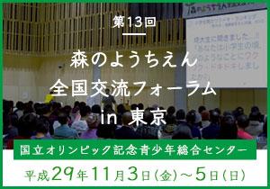 第13回森のようちえん全国交流フォーラムin東京
