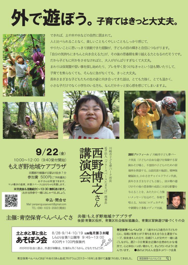 川崎市こども夢パーク所長・西野博之さん講演会 9/22(金)@横浜市もえぎ野地域ケアプラザ、青空保育ぺんぺんぐさ主催