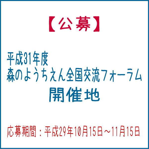 【公募】平成31年度森のようちえん全国交流フォーラム開催地