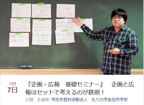 リードクライム西さんの『企画・広報 基礎セミナー』愛知県