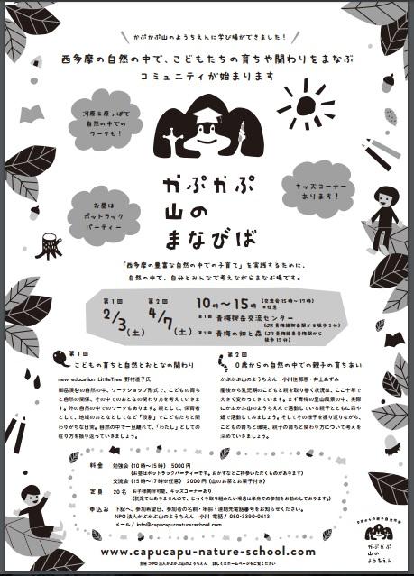 【参加者募集】かぷかぷ山のまなびば・東京青梅・2018年2月3日(土)