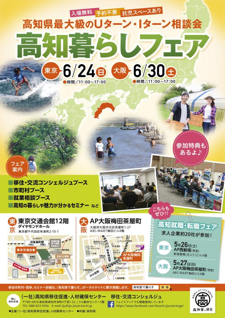 「とさ自由学校設立準備室」 【東京・大阪】暮らしフェア出展します!